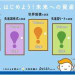 低コストアクティブファンド!ひとくふう日本株式ファンドの評価・評判と解説