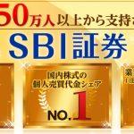 SBI証券で積立投資(投資信託)をはじめるメリットと詳細・評価