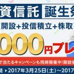 GMOクリック証券の投信積立で最大5,000円がGETできるキャンペーンが開催中!