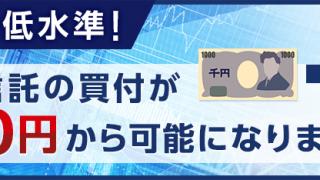 100円から積立!?楽天証券が投資信託が100円から購入可能になります!