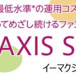 業界最低水準!eMAXIS Slim 国内株式(TOPIX)の評価・解説