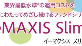 日本を除いた世界株式に最安で投資可能!eMAXIS Slim 全世界株式(除く日本)の評価と解説