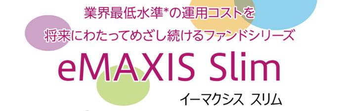 eMAXIS Slim 国内株式(TOPIX)