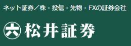 松井証券で積立投資(投資信託)を行うメリットと詳細