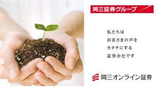 岡三オンライン証券で積立投資(投資信託)を行うメリットと概要