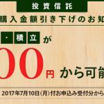 マネックス証券でも100円から投資信託の積立・買付が可能に!