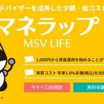 少額・低コストで積立も可能なラップ口座!マネラップ(MSV LIFE)の評判と口コミ
