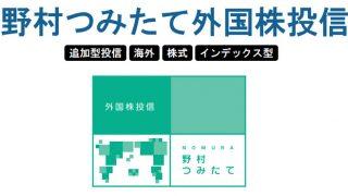 日本除く全世界株式ファンドでは最安!野村つみたて外国株投信の評価・解説
