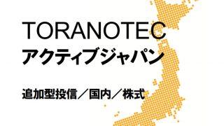 第二のひふみ投信になるか!?TORANOTECアクティブジャパンの評価と解説