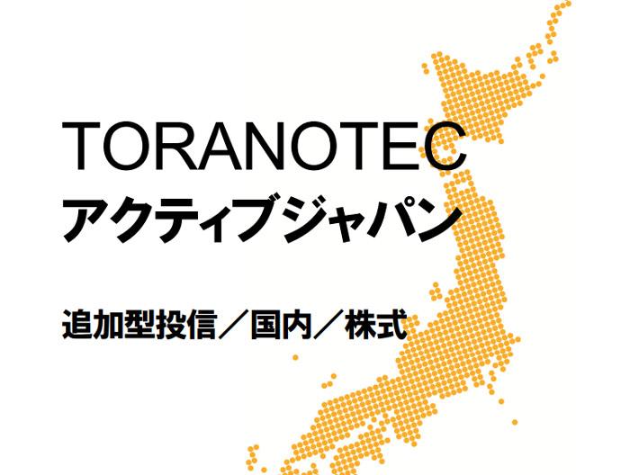 toranotecactive_0