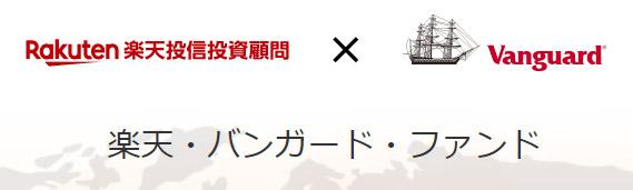 楽天・インデックス・バランス・ファンド(均等型)