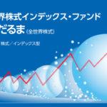 年0.139%で世界株式市場に投資可能!SBI・全世界株式インデックス・ファンドの評価・解説