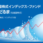 超絶低コストの先進国株式ファンド!SBI・先進国株式インデックス・ファンドの評価・解説