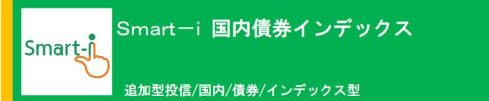 smart-i-jpbond_0