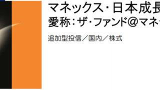 2018年最優秀ファンド賞を受賞!マネックス・日本成長株ファンドの評価と解説