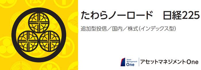 tawara-nikkei_0