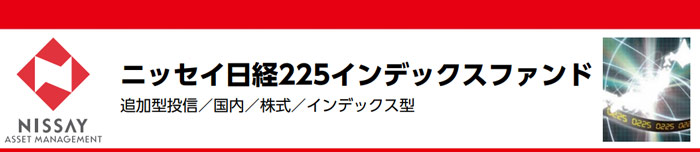 nissay-nikkei225_0