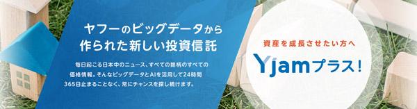 Yjamplus_0