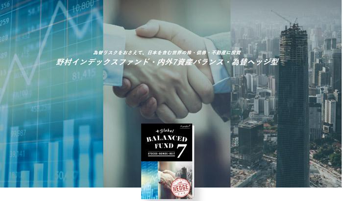 nomura-7balance