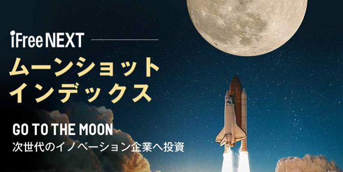 ifree_moonshots